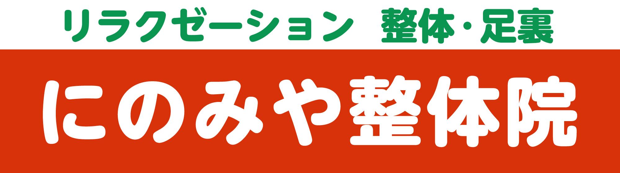 にのみや整体院【無料スクール生募集!】